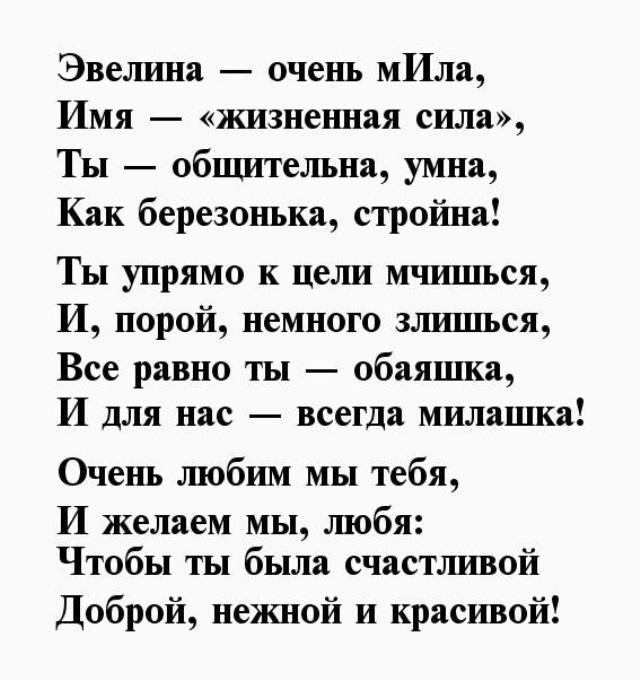 Prikolnye Kartinki S Dnem Rozhdeniya Evelina 47 Kartinok Memax