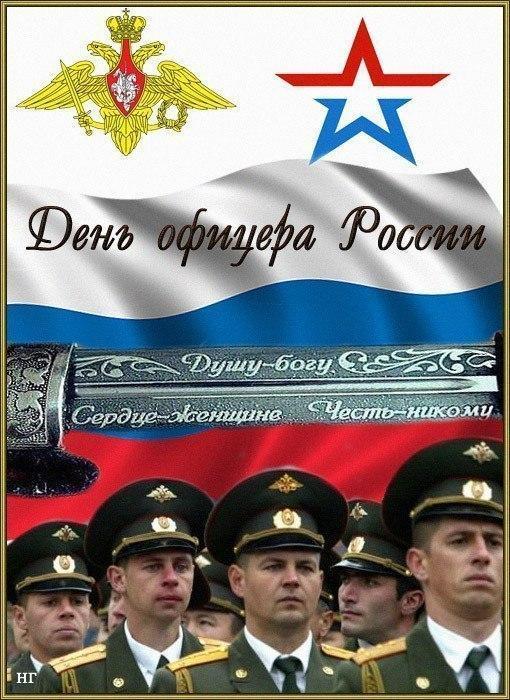 s-dnem-oficera-rossii-pozdravleniya-otkritki foto 17