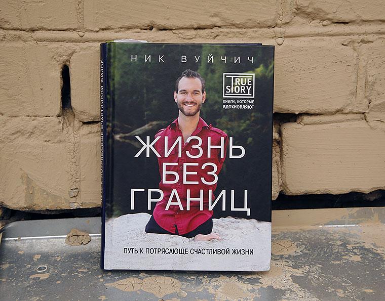 Ник Вуйчич покоряет своим жизнелюбием и оптимистичностью