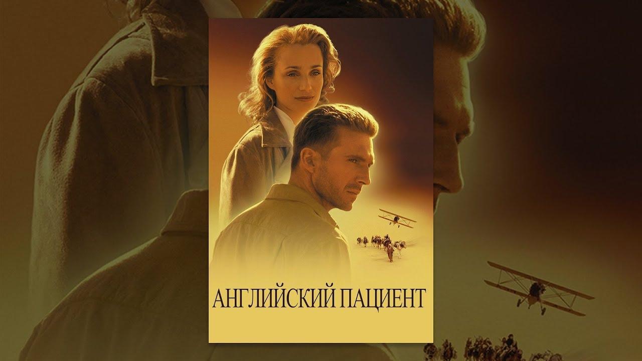 В 1996 году вышел фильм на основе этой книги